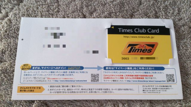 f:id:tokukita:20150415074748j:plain