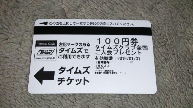 f:id:tokukita:20150415075833j:plain