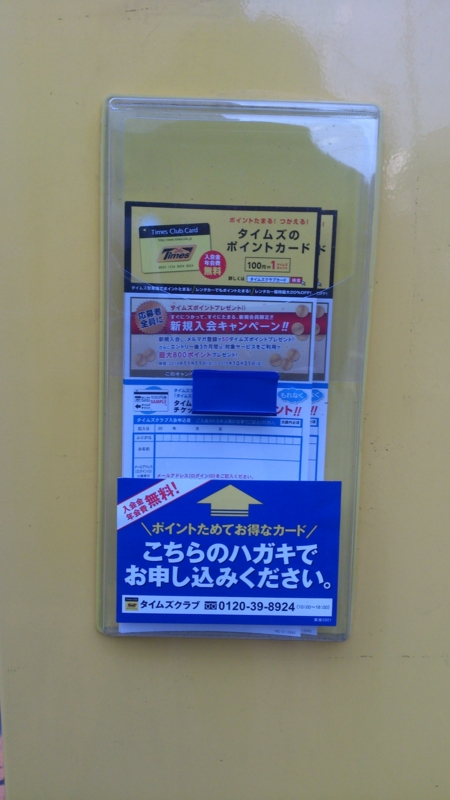 f:id:tokukita:20150415100312j:plain