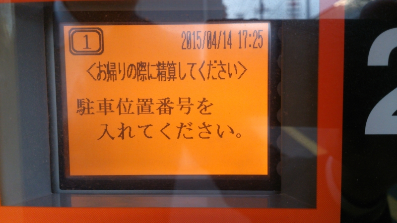 f:id:tokukita:20150415101530j:plain