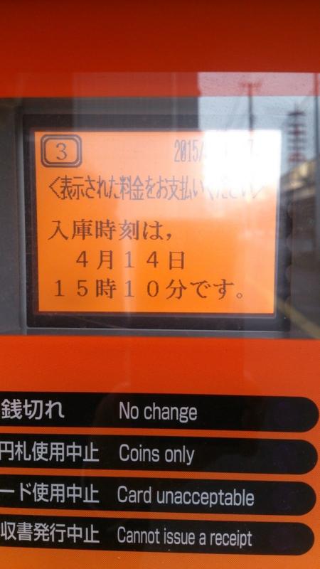 f:id:tokukita:20150415101818j:plain