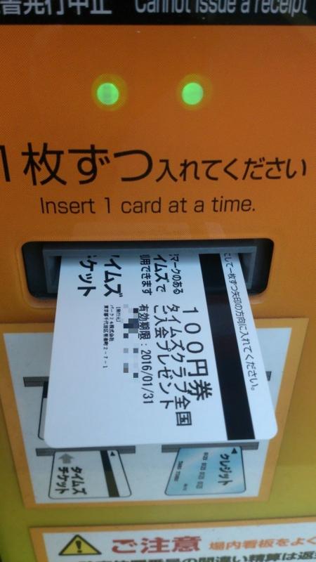 f:id:tokukita:20150415102223j:plain