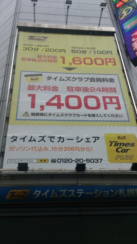 f:id:tokukita:20150415143434j:plain