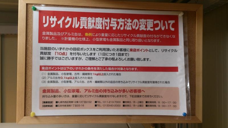 f:id:tokukita:20150416090608j:plain