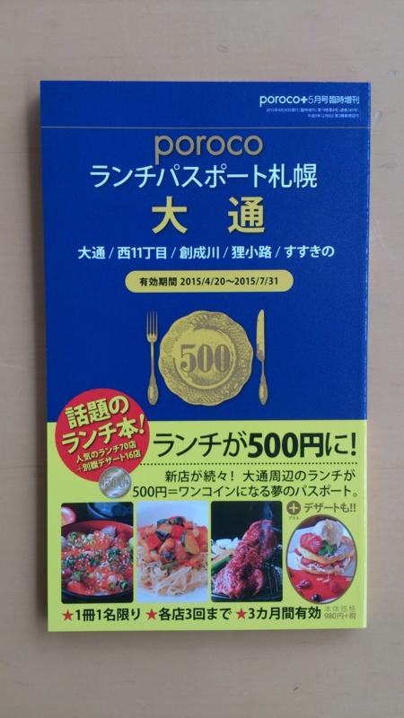 f:id:tokukita:20150420102745j:plain