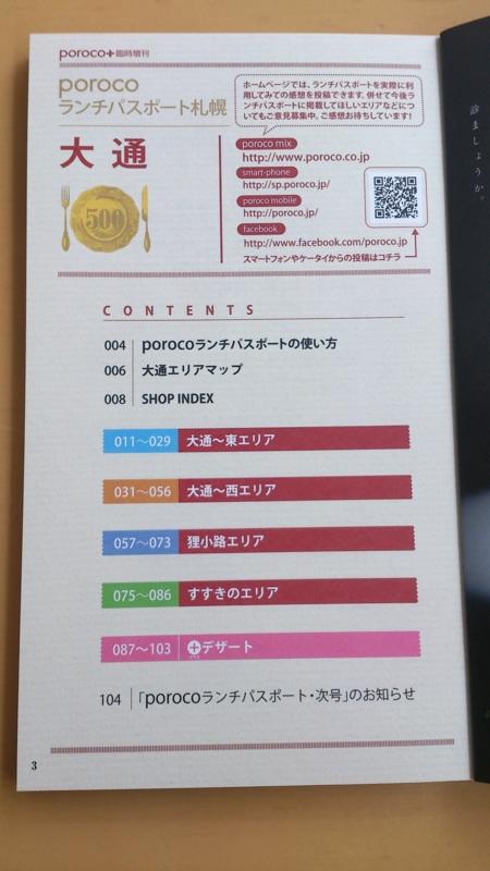 f:id:tokukita:20150420104218j:plain
