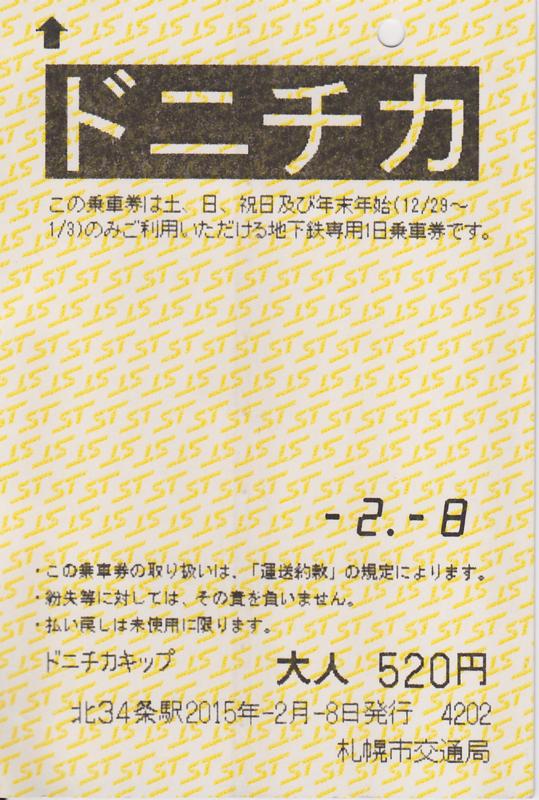 f:id:tokukita:20150424062614j:plain