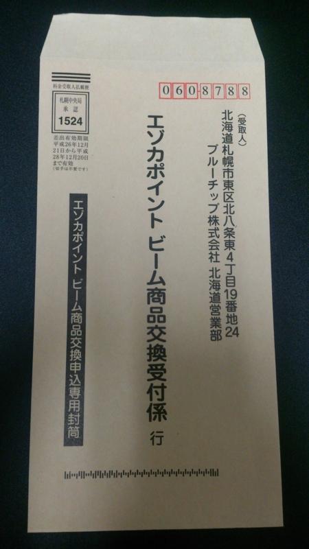 f:id:tokukita:20150508202804j:plain