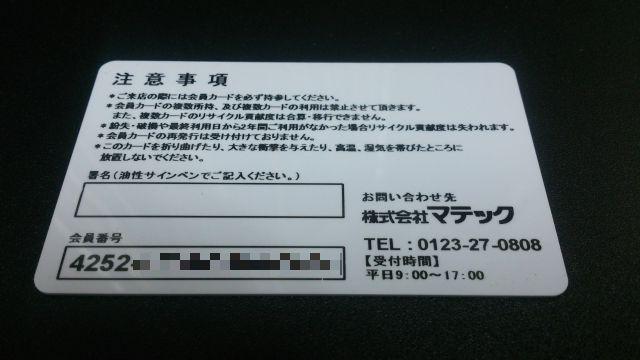 f:id:tokukita:20150511111910j:plain