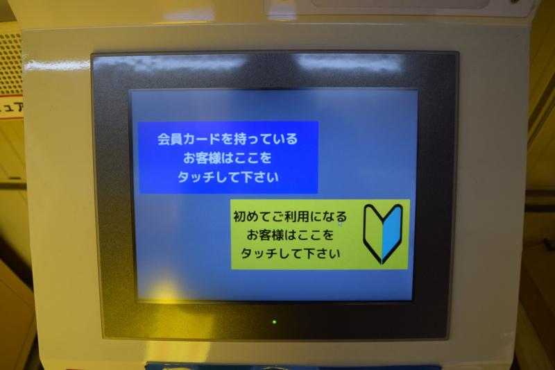 f:id:tokukita:20150511120337j:plain