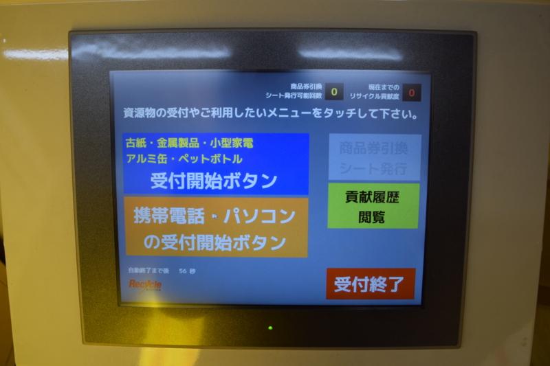 f:id:tokukita:20150511120435j:plain
