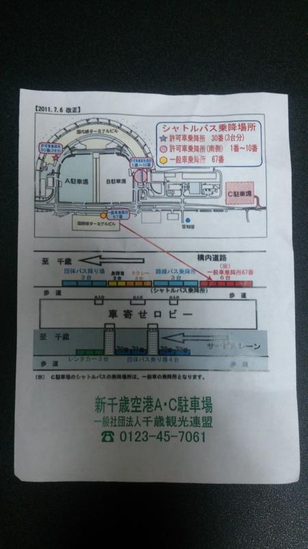 f:id:tokukita:20150511231002j:plain