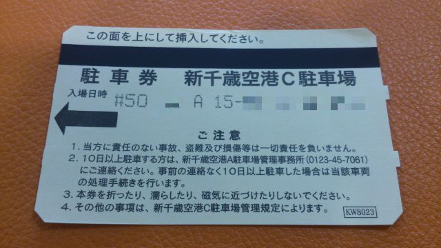 f:id:tokukita:20150511232156j:plain