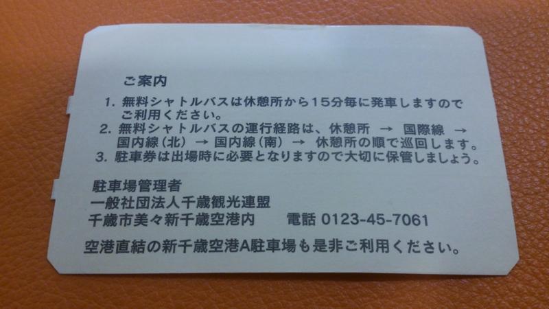 f:id:tokukita:20150511232229j:plain