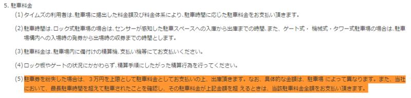 f:id:tokukita:20150515142328p:plain