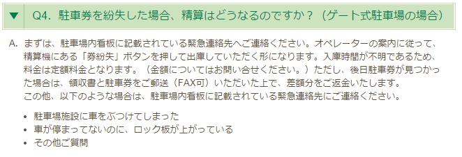 f:id:tokukita:20150515142920p:plain