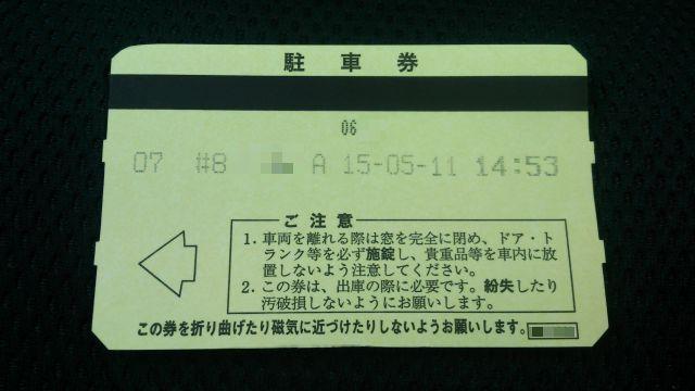 f:id:tokukita:20150516103256j:plain