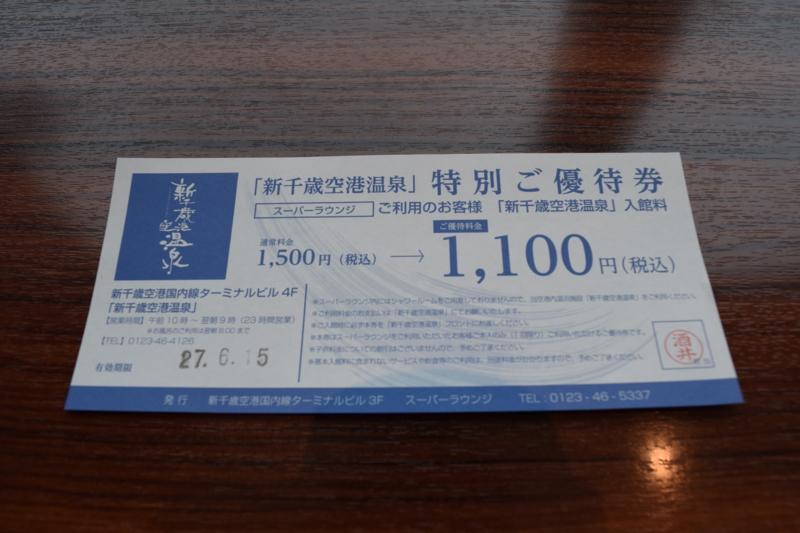 f:id:tokukita:20150621000058j:plain