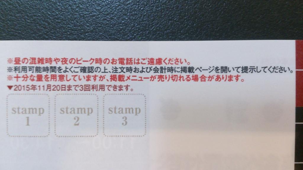 f:id:tokukita:20150820092039j:plain