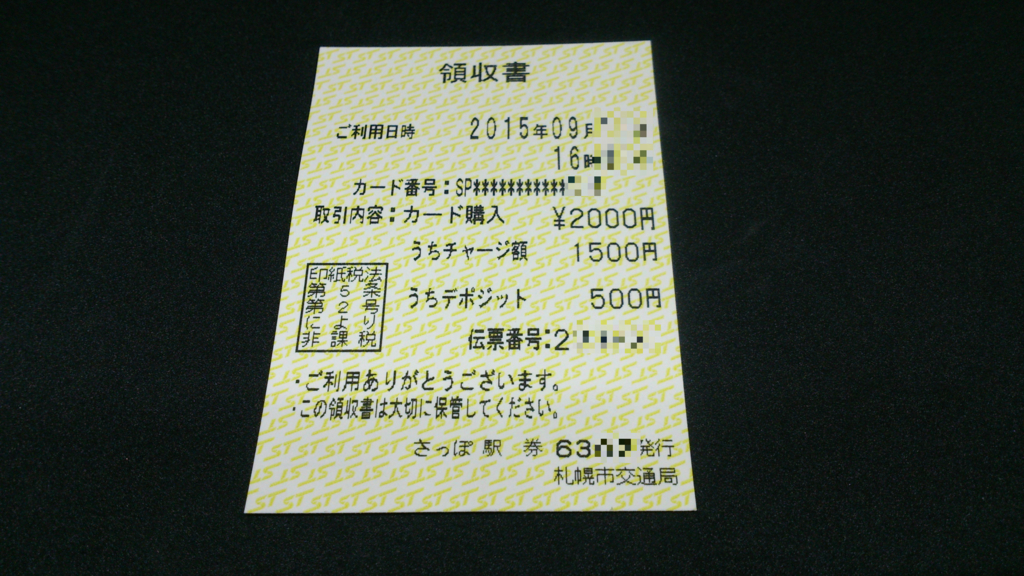 f:id:tokukita:20150916205323j:plain