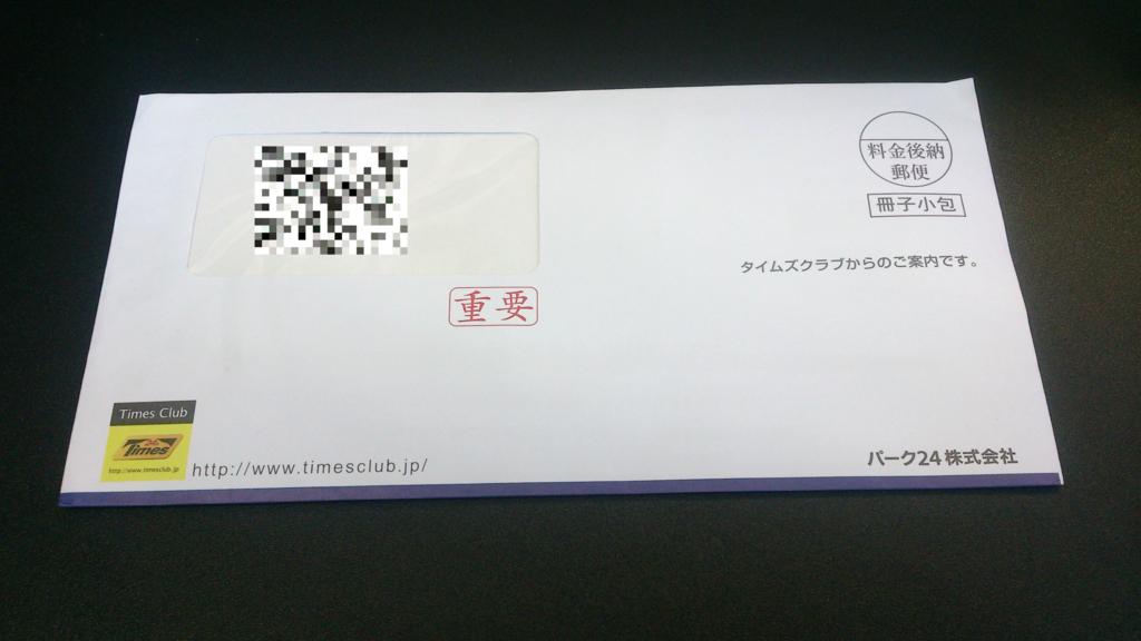 f:id:tokukita:20150925161523j:plain
