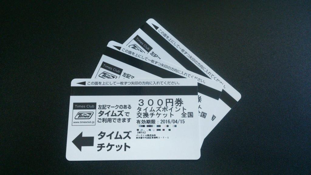 f:id:tokukita:20150925161738j:plain