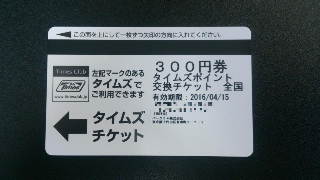 f:id:tokukita:20150925162142j:plain