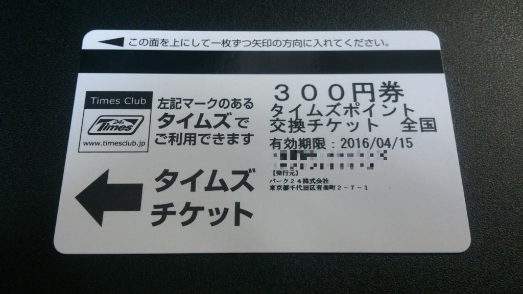 f:id:tokukita:20150925162245j:plain