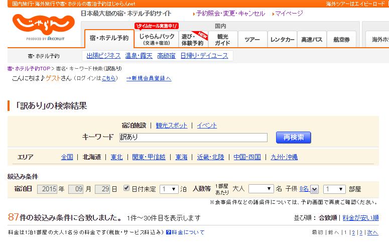 f:id:tokukita:20150928200104p:plain