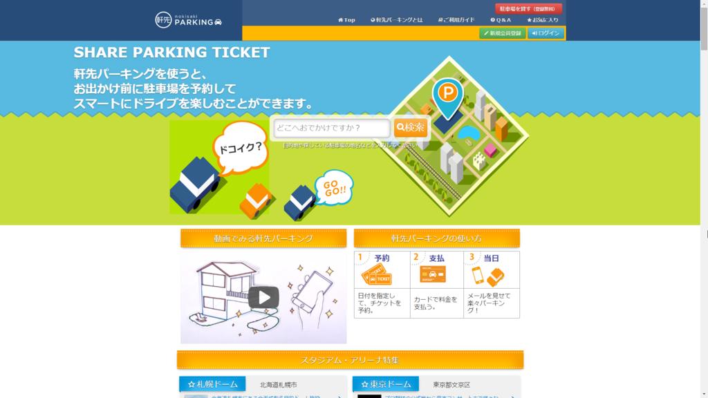f:id:tokukita:20150930071910p:plain
