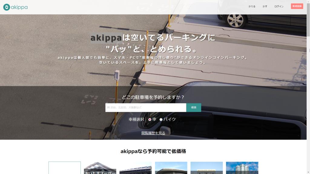 f:id:tokukita:20150930072011p:plain