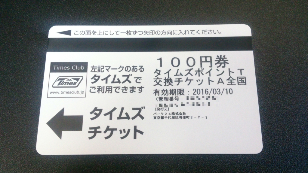 f:id:tokukita:20151024180928j:plain