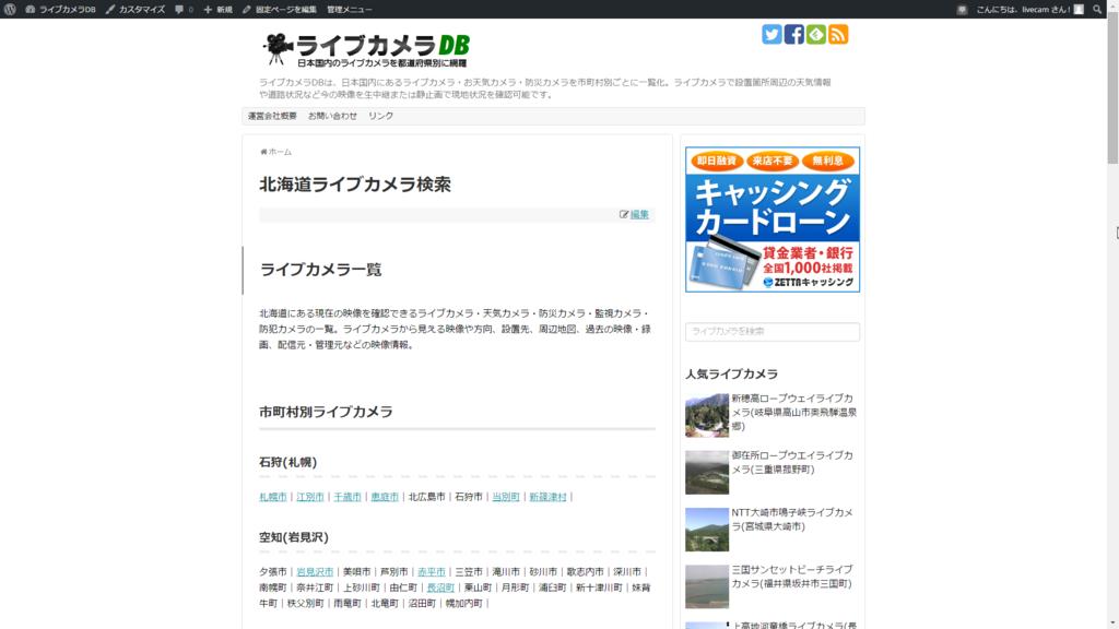 f:id:tokukita:20151025225445p:plain