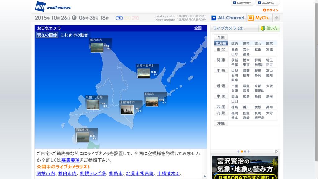 f:id:tokukita:20151026063626p:plain