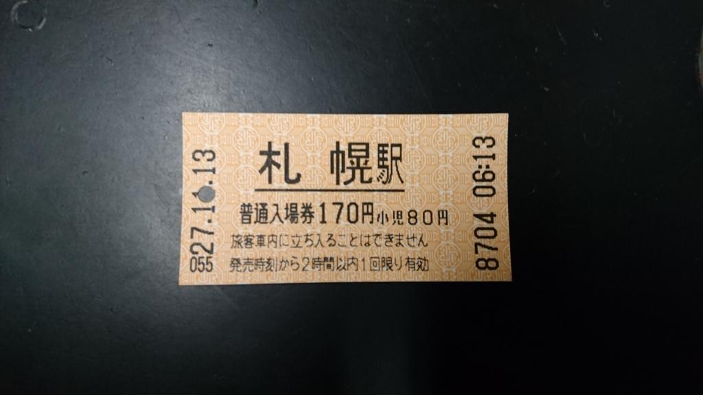 f:id:tokukita:20151113105013j:plain