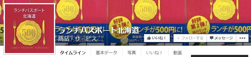 f:id:tokukita:20151118075724p:plain