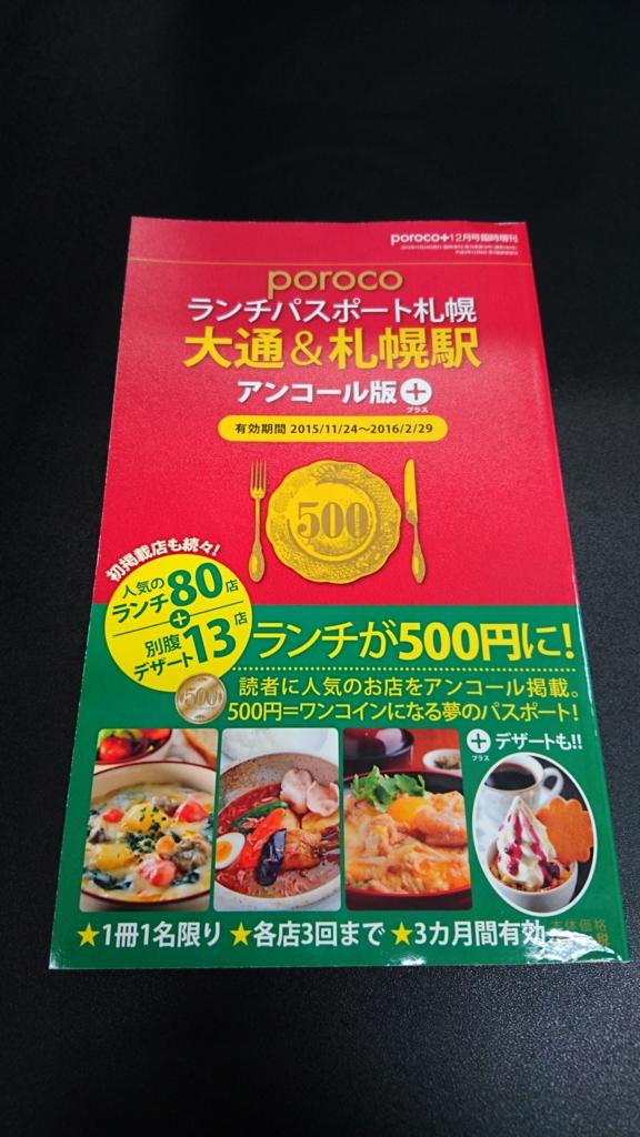 f:id:tokukita:20151124103515j:plain