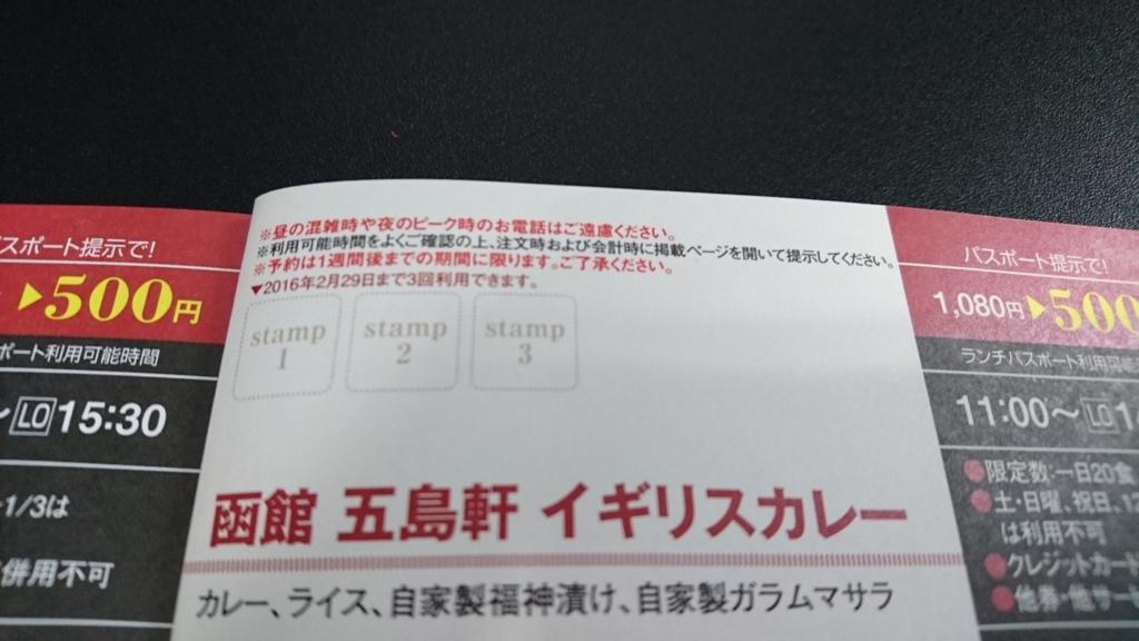 f:id:tokukita:20151124105633j:plain