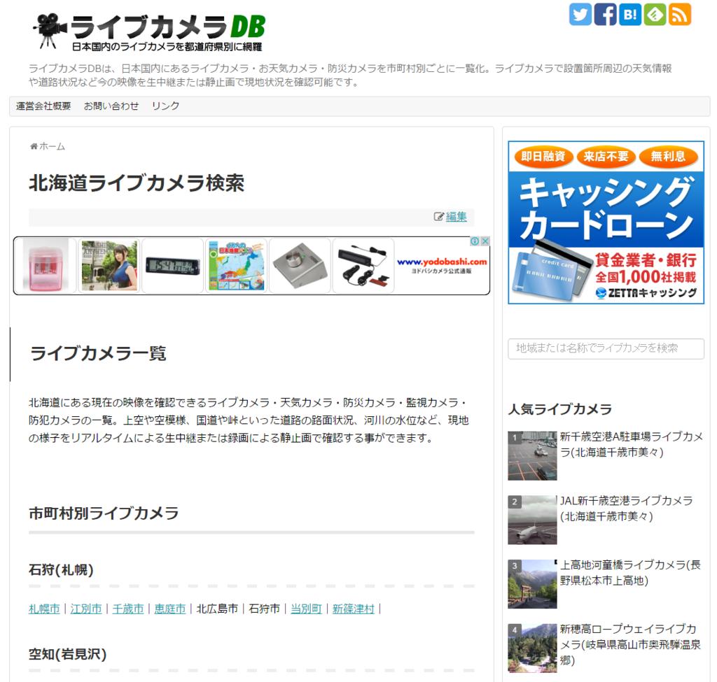 カメラ 北海道 道路 情報 ライブ