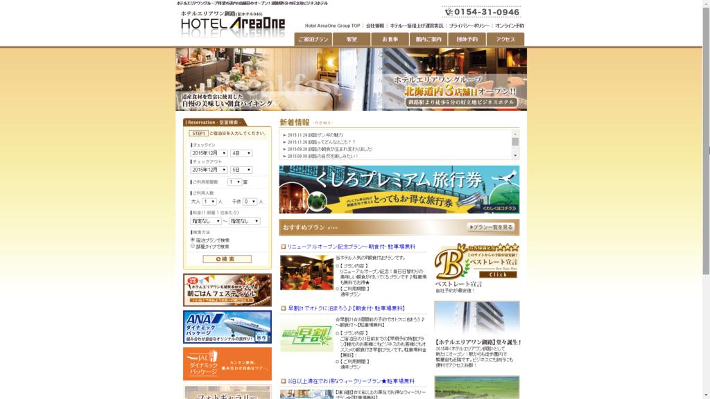 f:id:tokukita:20151204111128p:plain