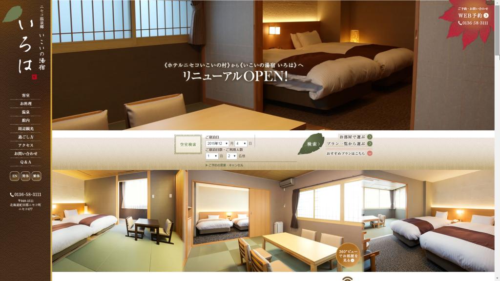 f:id:tokukita:20151204111155p:plain