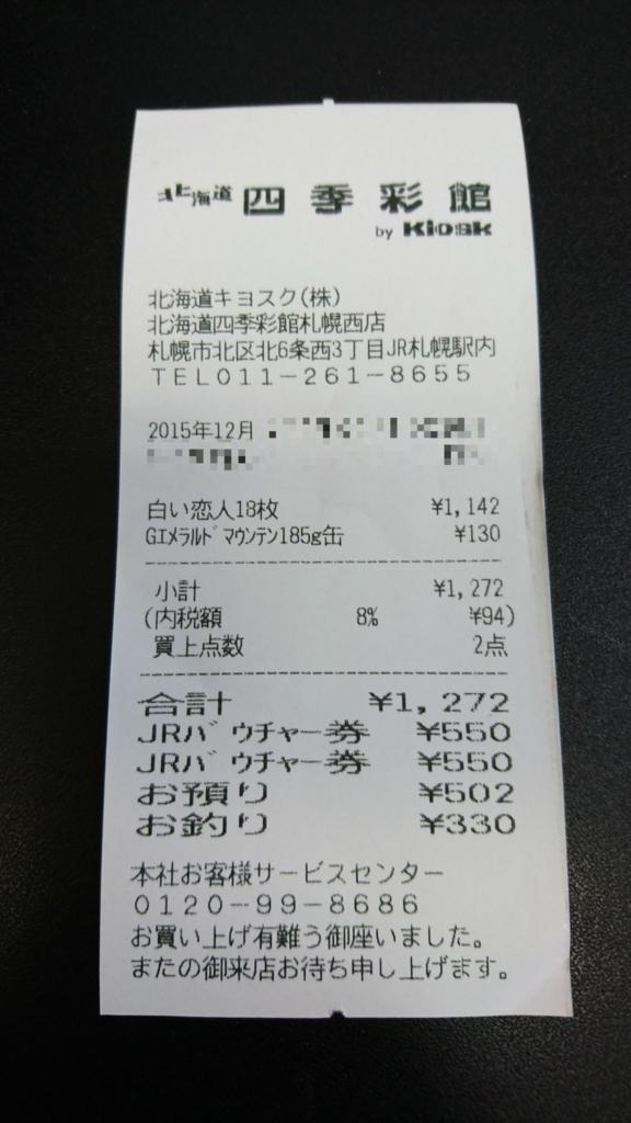 f:id:tokukita:20151208161248j:plain