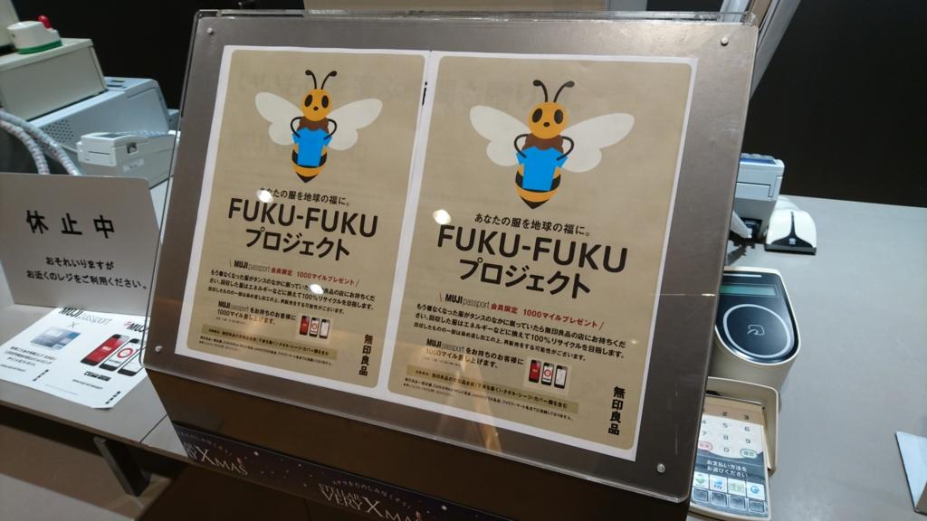 f:id:tokukita:20151210194114j:plain