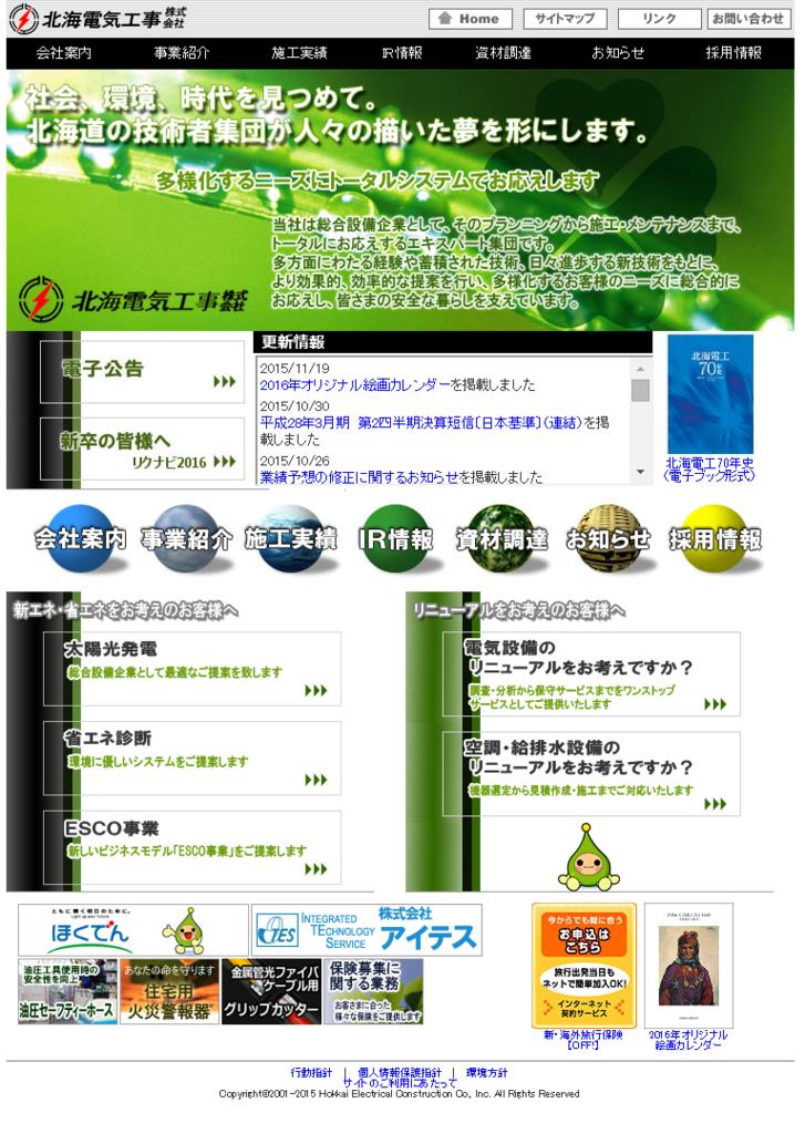 f:id:tokukita:20151211001225p:plain
