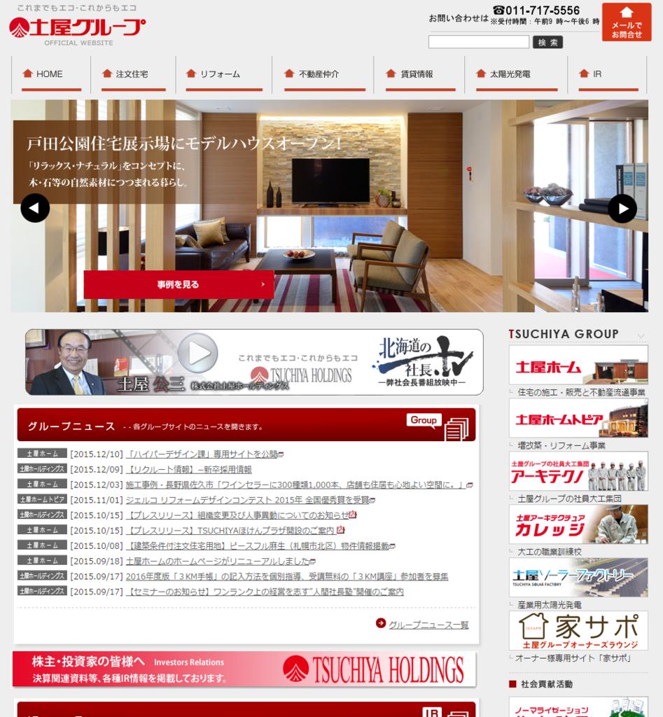 f:id:tokukita:20151211001836p:plain