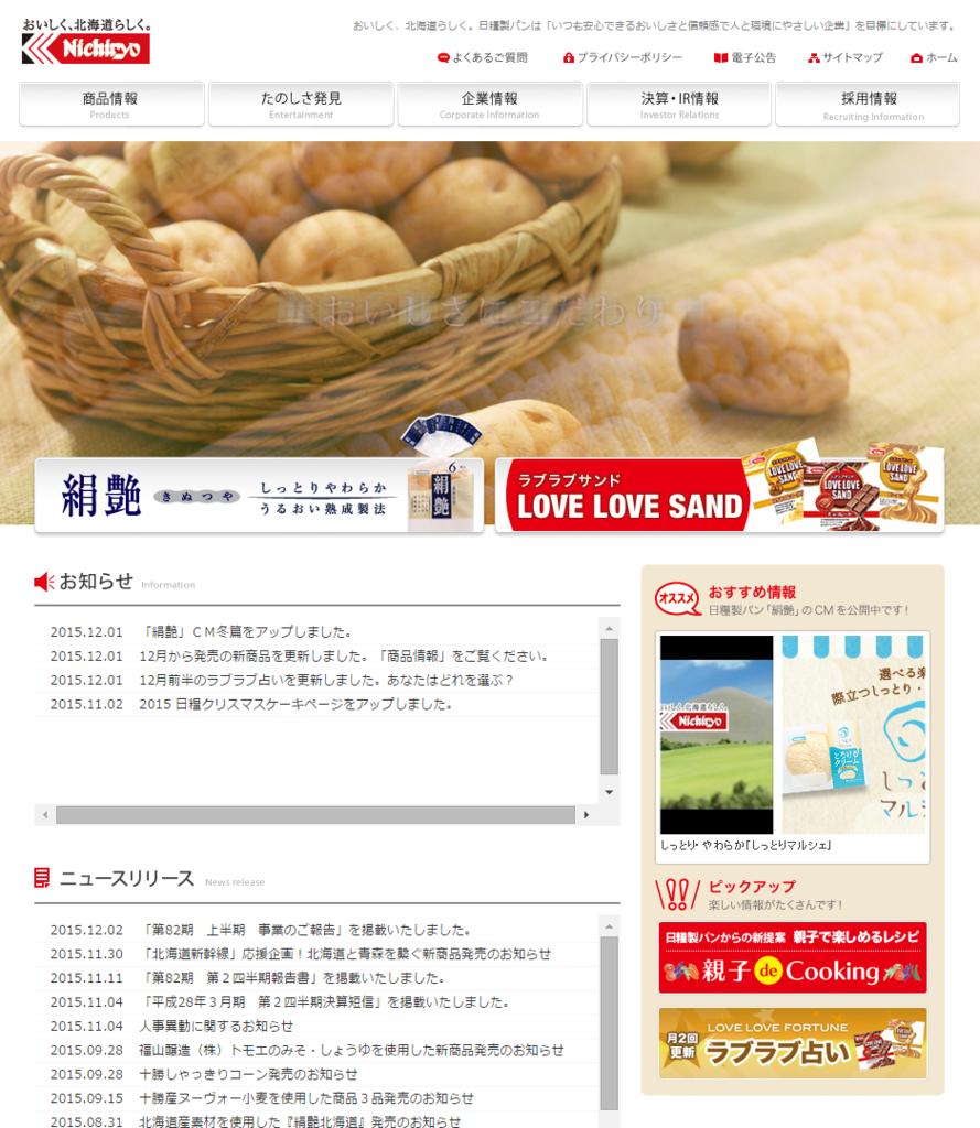 f:id:tokukita:20151211002615p:plain