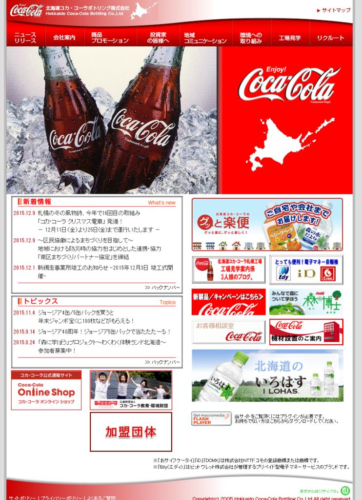 f:id:tokukita:20151211002835p:plain