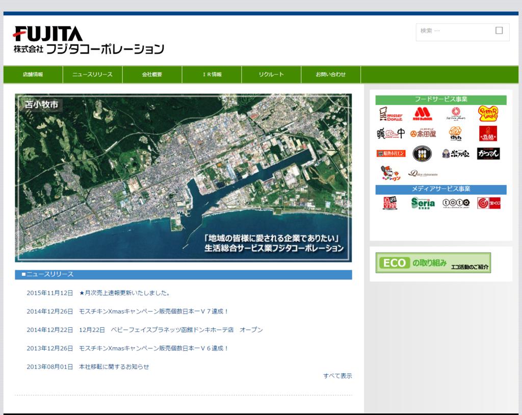 f:id:tokukita:20151211004855p:plain