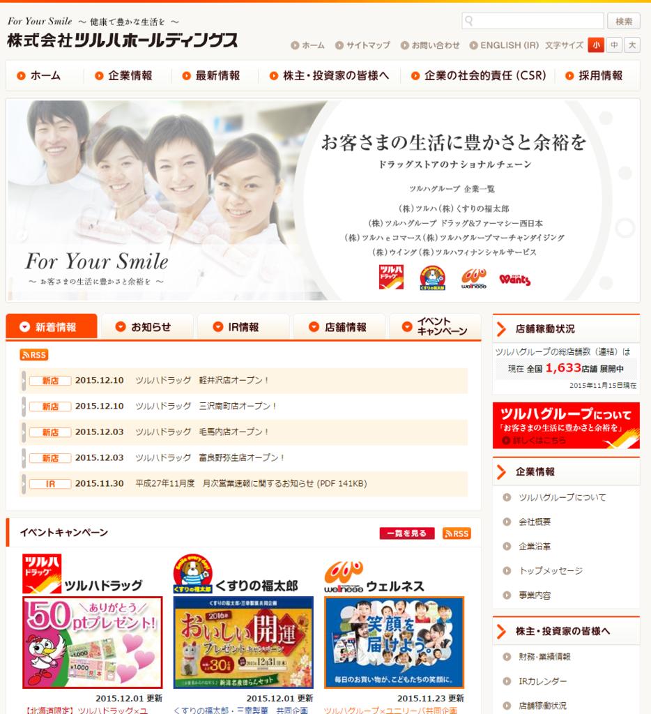 f:id:tokukita:20151211005111p:plain