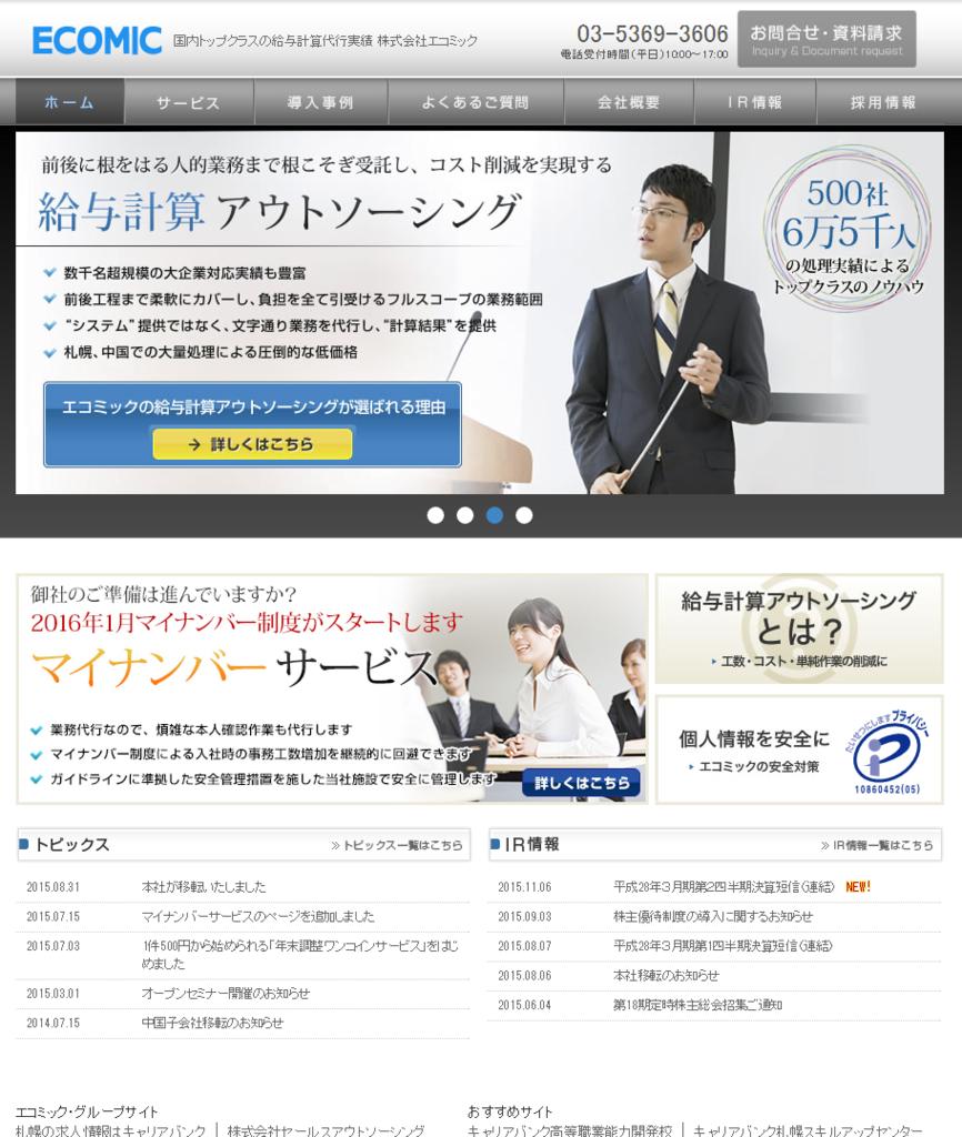 f:id:tokukita:20151211005630p:plain